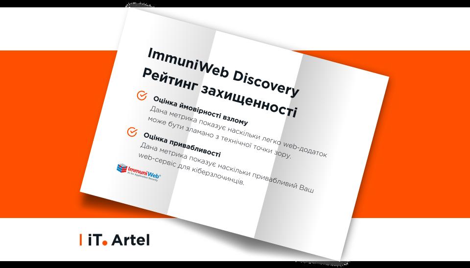 ImmuniWeb Discovery_Рейтинг захищенності_iT.Artel