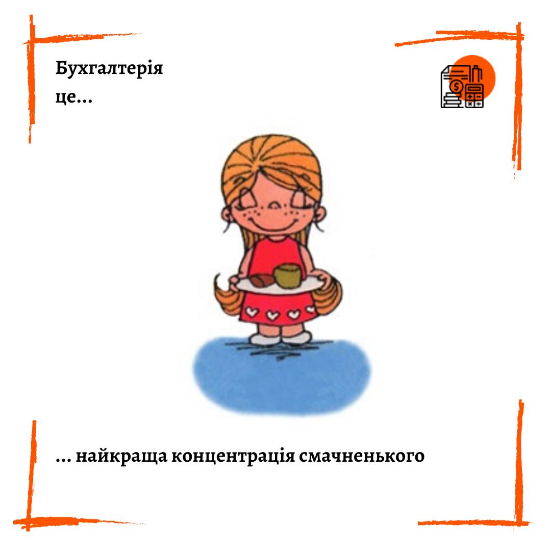iT.Artel_Бухгалтерія - це..